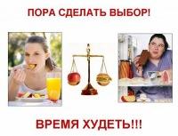 режим питания снижение веса