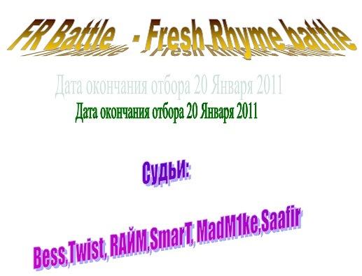 Каталог баттлов - FR Battle( Fresh Rhyme battle )