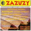 """Солнцезащитные системы """"ZAZUZY"""" г. Красноярск"""