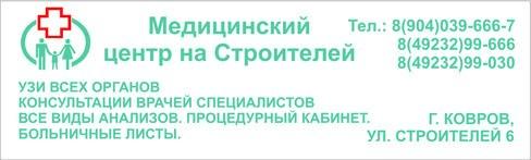 Консультации врачей-специалистов из г. Иваново, г....