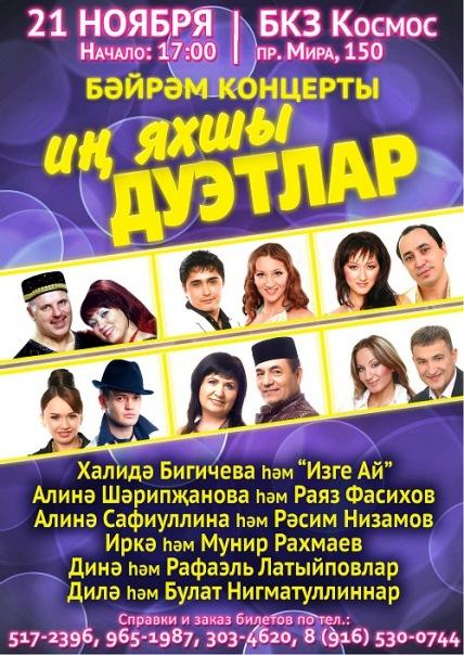 Билеты на татарский концерт в москве амурский театр афиша