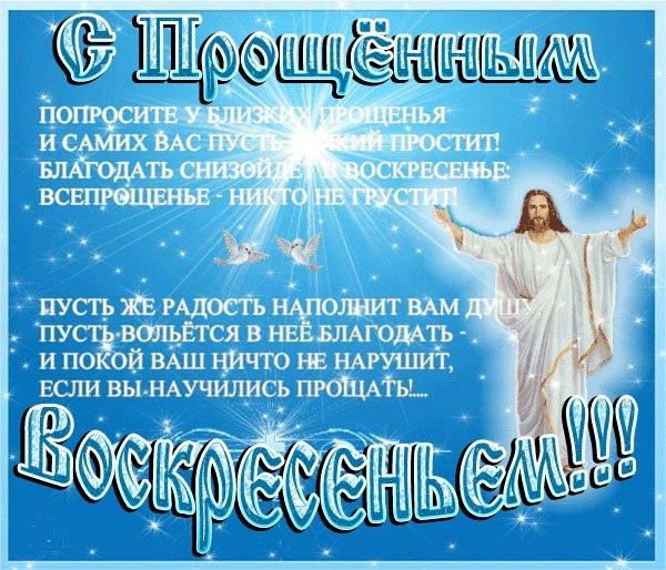 Прощенное Воскресенье и Великий пост!