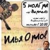 Осенний сольный концерт Ильи Орлова в Москве.БИЛ