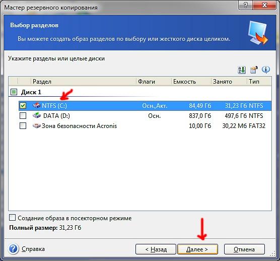 восстановление системы с образа диска acronis