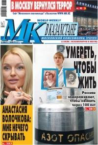 Московский комсомолец в казахстане