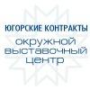 Окружной выставочный центр «Югорские контракты»