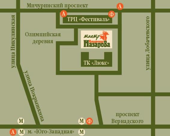 Двенадцать месяцев.Театр Назарова