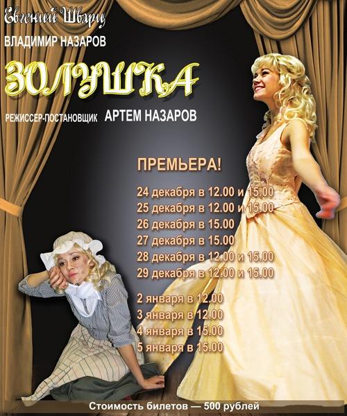"""""""Золушка"""". Театр Назарова."""