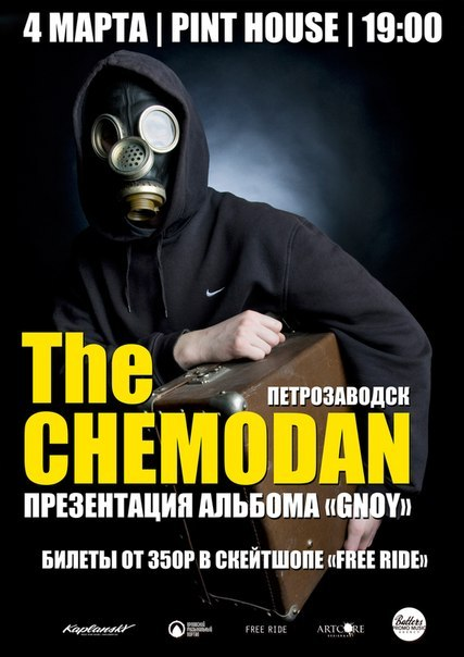 Tweet. vk.com/chemodan_official.  The Chemodan в Орле!  Время.  Место.