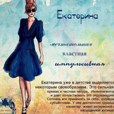 Катерина Конончук, 31 октября 1985, Москва, id1558389
