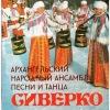 """НАРОДНЫЙ АНСАМБЛЬ ПЕСНИ И ПЛЯСКИ """"СИВЕРКО"""""""