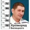 "Обучение Музыке ""Хроморяд Белецкого"""