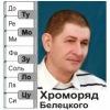 Sergey Beletsky