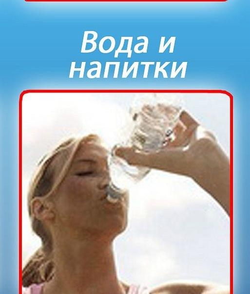 Вода и напитки.