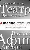 ATheatre.com.ua - Український театральний простір