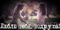 Моя подруга) я скучаю по тебе((( | ВКонтакте