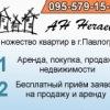 Агентство недвижимости Нечаева