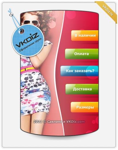 Вконтакте Интернет Магазин Женской Одежды Доставка