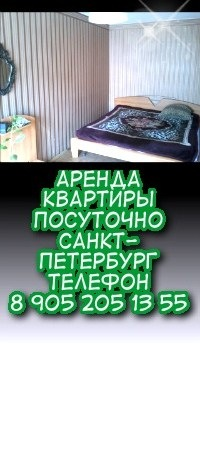 da356195a93de Квартира посуточно в Санкт-петербурге.сдаю посуточно, на ночь, день, без