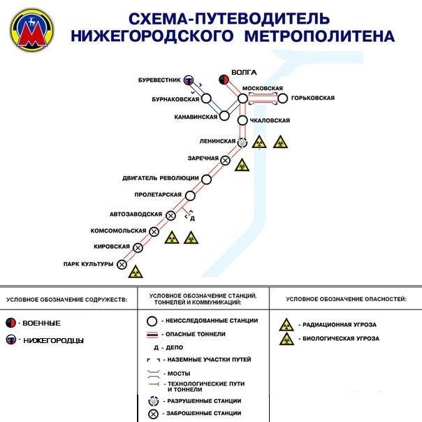 Схема Нижегородского метро