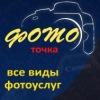 ФОТОточка- фотоуслуги, ФОТОсувениры в Чкаловске