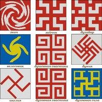 Душевная свастика - символ концентрации Высших исцеляющих сил.  Составлял орнамент одежды исключительно, Жрецов...