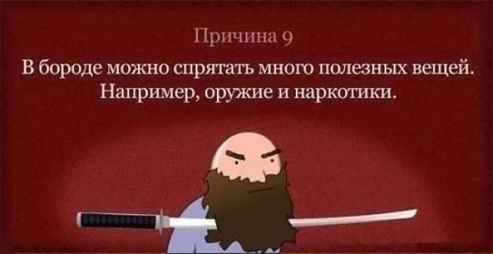 Носи бороду – будь мужиком