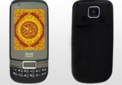 Телефон для мусульман