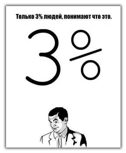 Только 3% понимают что это. - скачать фото.