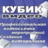«КУБИК-ВИДЕО» Видеосъемка в Новокузнецке
