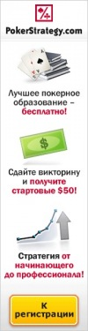 Школа Покера  Халява! Бесплатный депозит 50$ для игры в покер