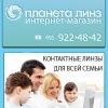 Planetalinz.ru - мы доставляем линзы уже 6 лет.