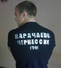 Василий Дьяченко, Нурек