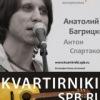 Анатолий Багрицкий и Антон Спартаков. Квартирник. 10 апреля 2011 г.