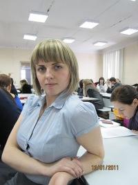 Татьяна Яковлева, 9 октября 1989, Казань, id132384855