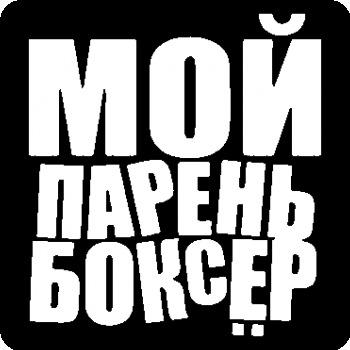 48... Купить майки Мой парень боксер в интернет магазине маек Funmaika.