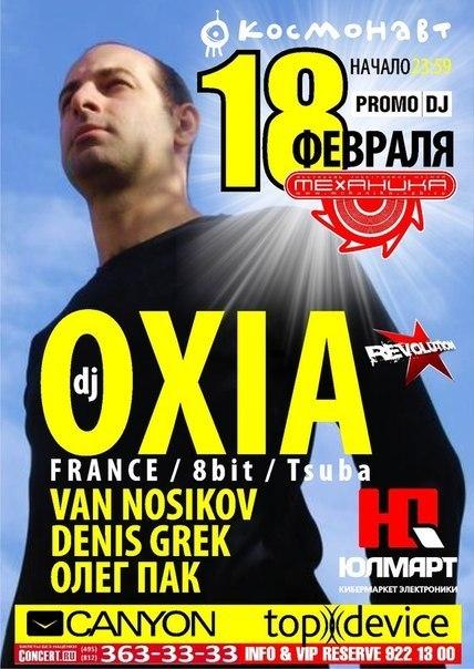 Oxia, Механика, 18 февраля 2012