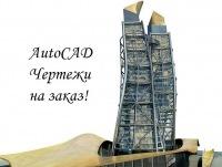 Auto Cad, 30 декабря 1999, Королев, id136314089