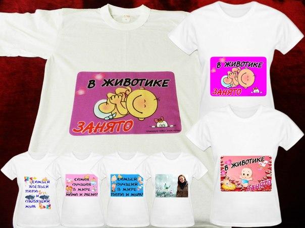 Печать на ткани: футболки, бейсболки, термотрансфер .  Цена за 1 шт.