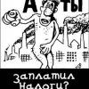 Бухгалтерские услуги - Дмитрий Тушев