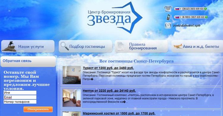 Гостиницы Москвы  забронировать гостиницу в Москве цены