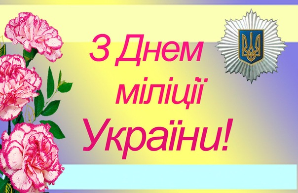 Поздравление с днем милиции украины картинки