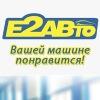 Автосервис Е2АВто, Москва