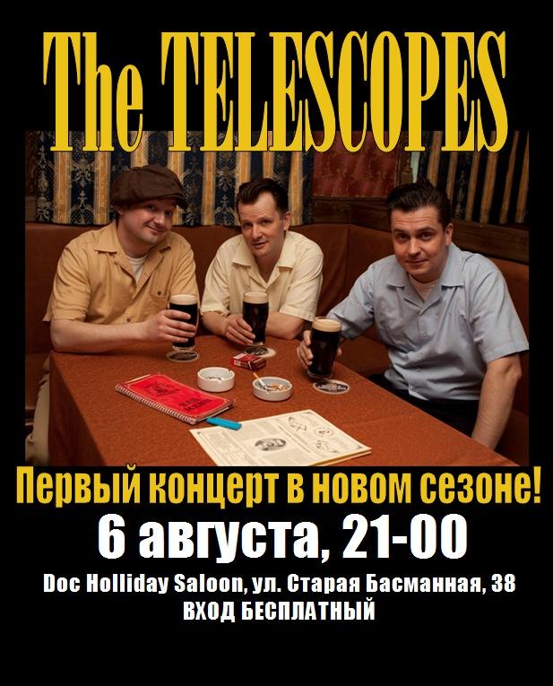 """6 августа The Telescopes в """"Салуне Дока Холлидея""""!!!"""