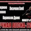 Вечная Весна-2012 (МАНАГЕР, АРЕХОВСКИЙ, ЛИСХЛЕБ и другие)