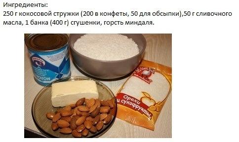 ингредиенты для Раффаэлло