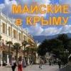 """Тур """"МАЙСКИЕ В КРЫМУ 2012"""" из Киева и Кривого Рога"""