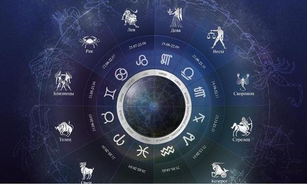 скачать бесплатно гороскоп на каждый день