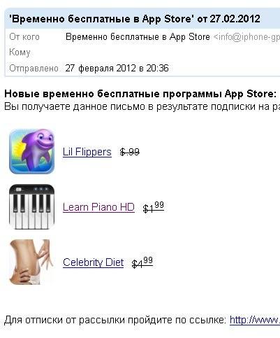 """Подписка на рассылку  """"Временно бесплатные в App Store """" С сегодняшнего дня можно подписаться на e-mail рассылку..."""