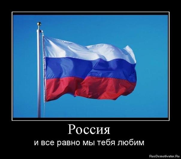 С Днём России X_cf4bb1e7